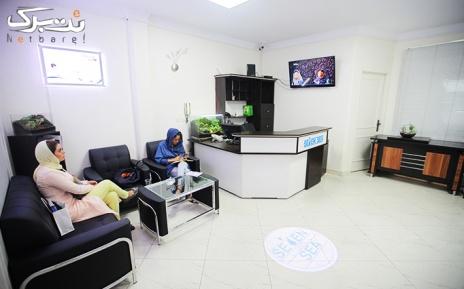 لیزر الکس ویژه زیر بغل در مطب دکتر خوشرو