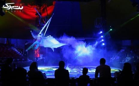 سیرک آفتاب جایگاه ویژه چهارشنبه الی جمعه
