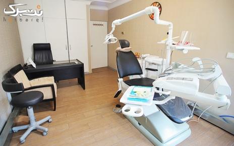 جرم گیری دندان و بروساژ دو فک در مطب دکتر دلاوری