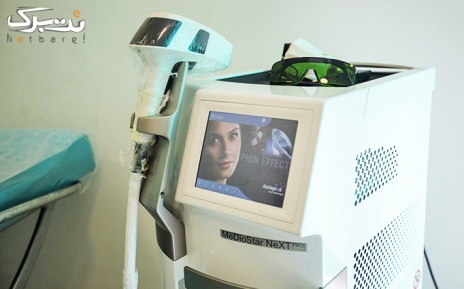 لیزر الکس ویژه کل بدن در مطب دکتر گلی