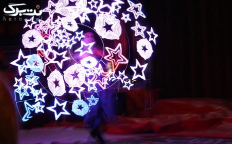 سیرک بین المللی آفتاب جایگاه ویژه یکشنبه 11 شهریور