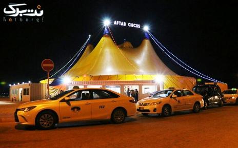 سیرک بین المللی آفتاب شنبه 10شهریورماه  جایگاه VIP
