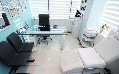 الکس ویژه نواحی بدن در مطب دکتر وهابی