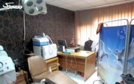 لیزر دایود ویژه نواحی در مطب دکتر پاکدل