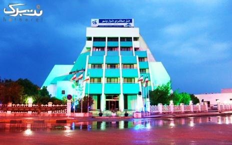 پکیج 1: اتاق دو تخته هتل جهانگردی دلوار بوشهر