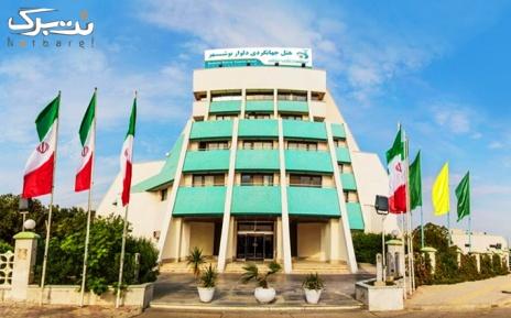 پکیج 2: اتاق دو تخته دبل هتل جهانگردی دلوار بوشهر