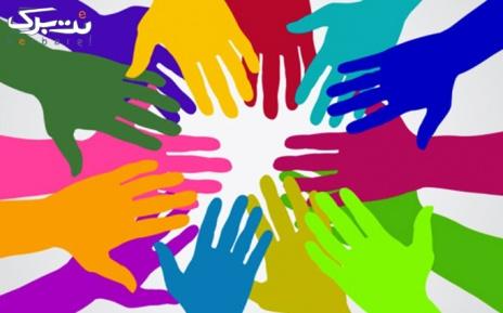 مددکاری در کلینیک و اورژانس اجتماعی رسام