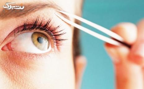 اصلاح ابرو در آرایشگاه سرمه