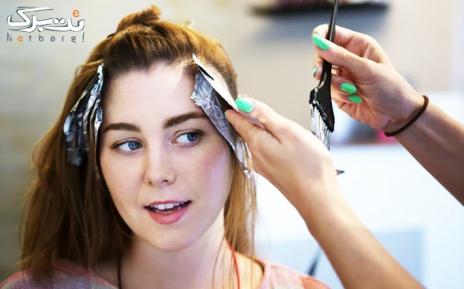 رنگ مو در آموزشگاه و آرایشگاه مهسا