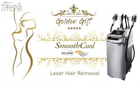 هدیه طلایی لیزر موهای زائد SMOOTH COOL ویژه نواحی