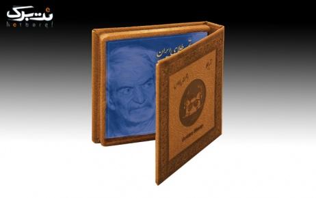 پکیج 2: تمبر یادبود نقره با جعبه