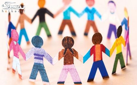 مشاوره فردی در کلینیک مدد کاری اجتماعی رسام