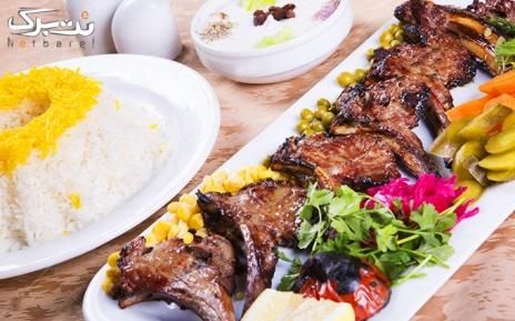 منو باز غذایی ویژه ناهار در سرای سنتی عمارت پارسی