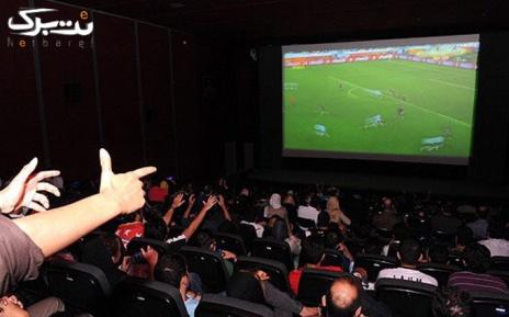 پخش زنده بازی  (ایران-عراق)