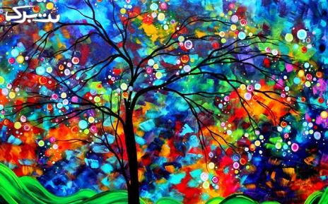 پکیج 2: آموزش نقاشی با رنگ روغن در کاشانی زاده