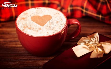 ویژه عاشقانه پرتخفیف: سفارش از پکیج1 در کافه کایرو