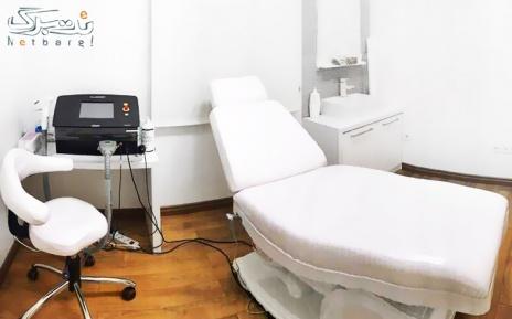 لیزر SHR_ایلایت زیر بغل در مطب دکتر سیفی