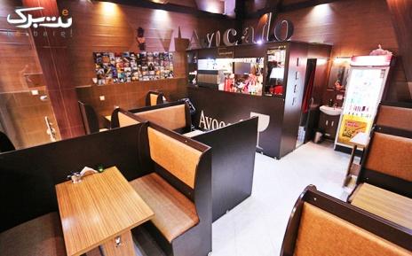 ویژه عاشقانه پرتخفیف: کافه آواکادو