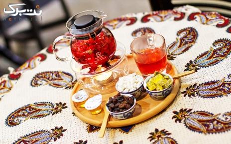 منو عصرانه در دمنوش خانه و شربت خانه سنتی طهران