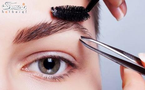 اصلاح صورت یا ابرو در آرایشگاه نگین