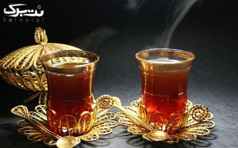 کافه کلاسیک شهریار با سرویس چای سنتی چهار نفره