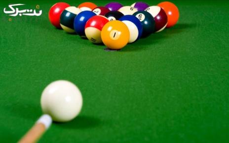 بازی بیلیارد (پنجشنبه و جمعه) در کافه بیلیارد سون
