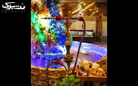 چای و قلیان vip دو نفره در سفره خانه سنتی باغ جنت