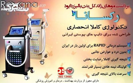 لیزر دایود نواحی بدن در مطب دکتر امامی نسب