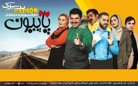 پنجشنبه، جمعه و اعیاد نمایش کمدی، موزیکال پاپیون