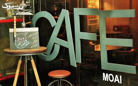کافه موآی با منوی میان وعده