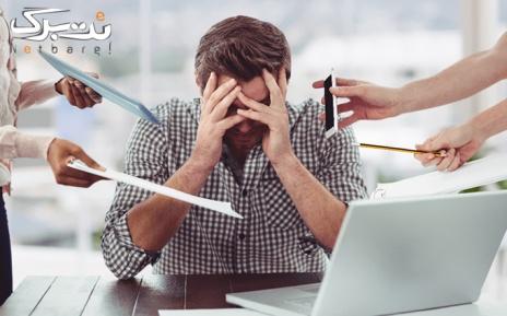 کارگاه آموزش تکنیکهای کاهش اضطراب در مهر پندار