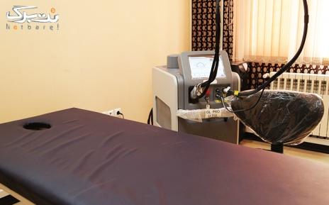 لیزر الکساندرایت نواحی بدن در مطب خانم دکتر حسینی