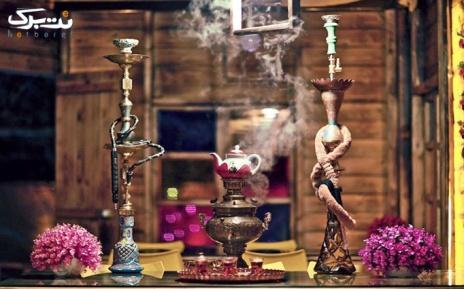 قلیان عربی با چای دو نفره در سفره خانه پرنیان