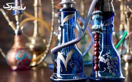 قلیان دو نفره در باغ رستوران البرز درکه