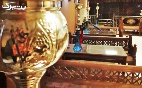 کافه رستوران سنتی ظفر با سرویس چای سنتی ویژه