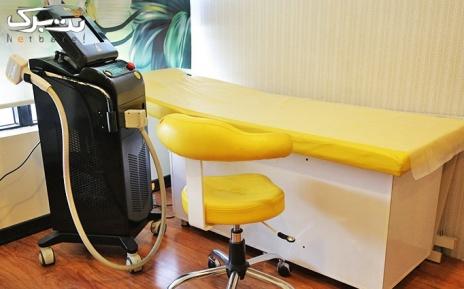 لیزر موهای زائد SHR زیر بغل در مطب دکتر جعفری