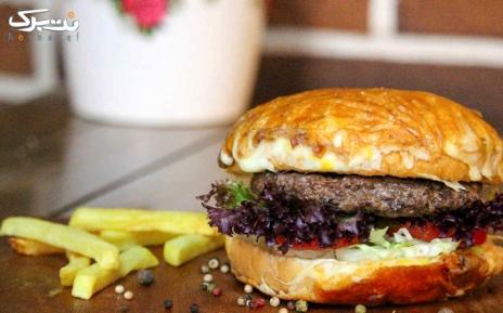 منو باز برگر و ساندویچ در فست فود پاموک