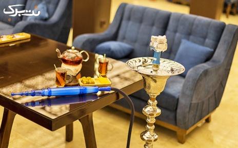 چای و قلیان عربی دو نفره در کافه آمور