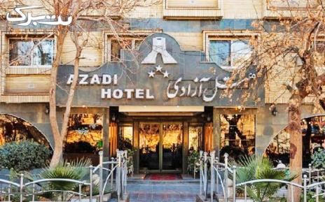 پکیج افطار سه نفره در هتل آزادی