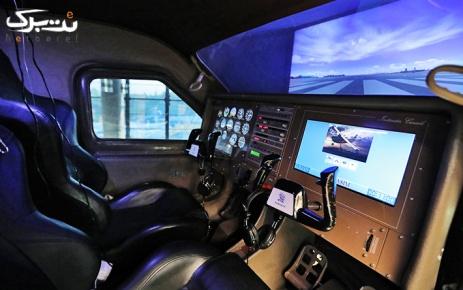 پرواز با دستگاه شبیه ساز پرواز شنبه تا چهارشنبه