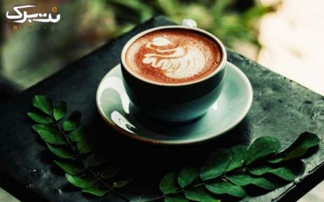 منو کافه در کافه کافا