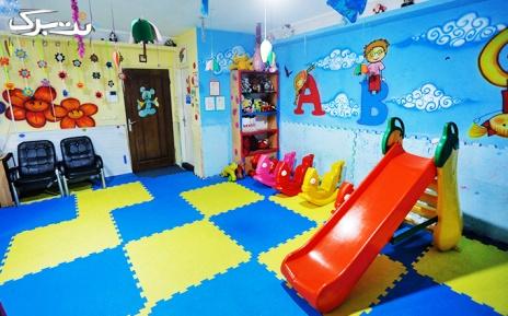 یک ساعت بازی در  خانه کودک نانو نی نی