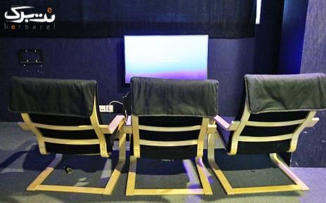 اتاق PS4 گیم روم در مجموعه توپ چو