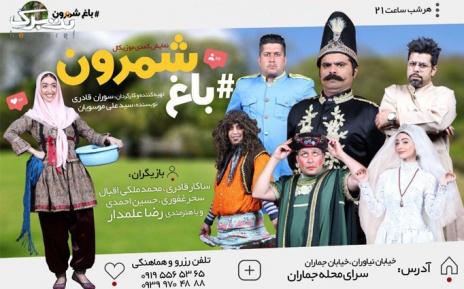 نمایش هشتگ باغ شمرون ویژه جشنواره تابستان