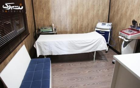 لیزر موهای زائد زیر بغل در مطب خانم دکتر اناری