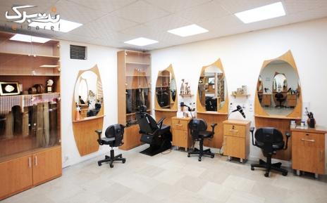 رنگ ریشه مو در آرایشگاه یاس
