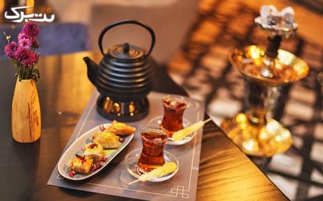 رستوران عربی آشا سفارش سرویس چای و قلیان