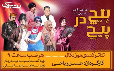 پنجشنبه ، جمعه و ایام تعطیل نمایش کمدی پیچ در پیچ