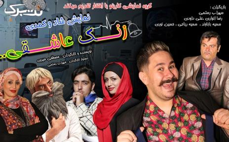 پنجشنبه ، جمعه و ایام تعطیل نمایش کمدی زنگ عاشقی