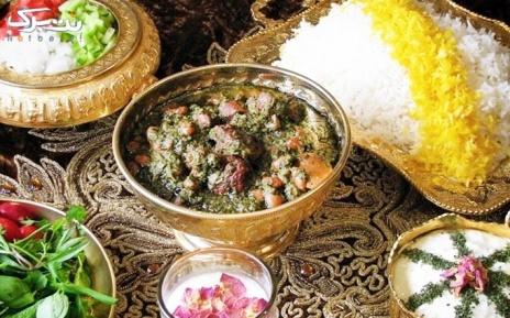 منو باز غذاهای اصیل ایرانی در رستوران سنتی مفید